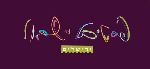 Israel Festival Jerusalem